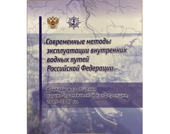 Сборник докладов и сообщений научно-практических конференций за 2015-2017гг.