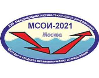 XVII Международная научно-техническая конференция «СОВРЕМЕННЫЕ МЕТОДЫ И СРЕДСТВА ОКЕАНОЛОГИЧЕСКИХ ИССЛЕДОВАНИЙ» (МСОИ-2021)